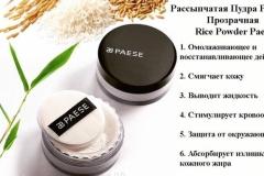Рассыпчатая пудра рисовая прозрачная Paese Rice Powder